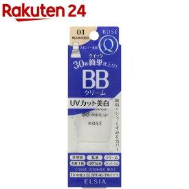 エルシア プラチナム クイックフィニッシュ BB ホワイト UV 01 明るめの肌色(35g)【エルシア】