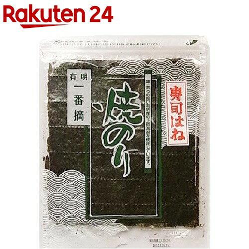 有明一番摘 寿司はね 焼きのり 全型(10枚入)【イチオシ】【成清海苔店】