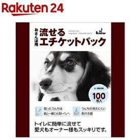 流せるエチケットパック おさんぽ用(100枚)