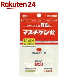 【第2類医薬品】マスチゲン錠(14錠)【マスチゲン】