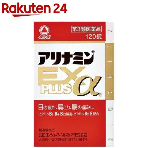 【第3類医薬品】アリナミンEXプラスα(120錠)【アリナミン】【送料無料】