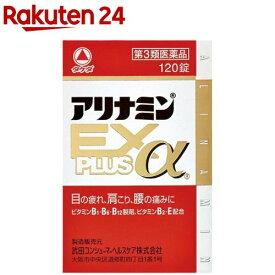 【第3類医薬品】アリナミンEXプラスα(120錠)【KENPO_11】【アリナミン】
