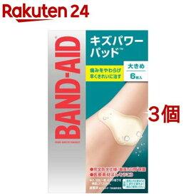 バンドエイド キズパワーパッド 大きめサイズ(6枚入*3個セット)【バンドエイド(BAND-AID)】