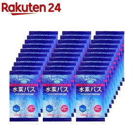 水素バス 25g*30袋(1セット)【水素バス】