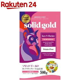 ソリッドゴールド カッツフラッケン(500g)【ソリッドゴールド】[キャットフード]