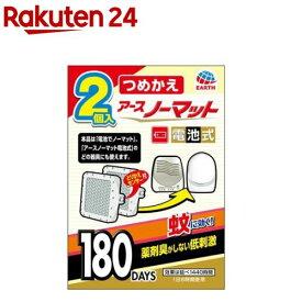 アースノーマット電池式 蚊取り180日つめかえ(2個入)【アースノーマット電池式】