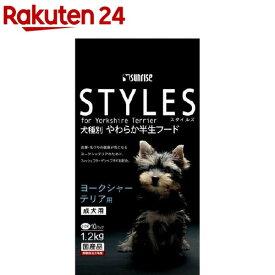 サンライズ スタイルズ ヨークシャーテリア用 成犬用(1.2kg)【スタイルズ(STYLES)】[ドッグフード]