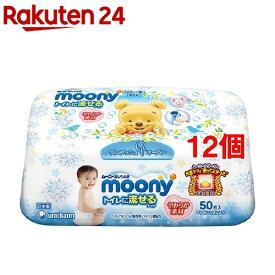 ムーニー おしりふき トイレに流せるやわらか素材 本体(50枚入*12コセット)【ムーニー】