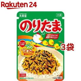 丸美屋 のりたま 大袋(58g*3コセット)【丸美屋】