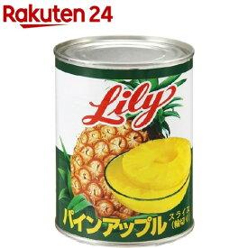 リリー パインアップルスライス 輪切り 3号(565g)【リリー(Lily)】[缶詰]