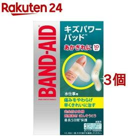 バンドエイド キズパワーパッド 水仕事用(10枚入*3個セット)【バンドエイド(BAND-AID)】
