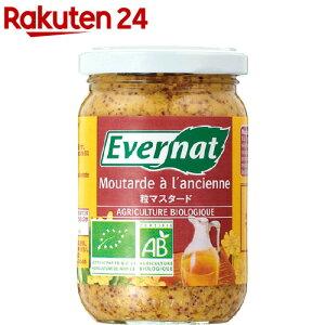 エバーナット 有機粒マスタード(200g)【エバーナット】