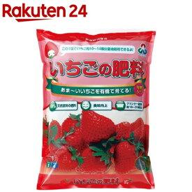 いちごの肥料(2kg)