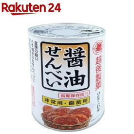 保存缶 醤油せんべい(2枚*6袋入)【spts4】[おやつ お菓子 保存食 非常食]