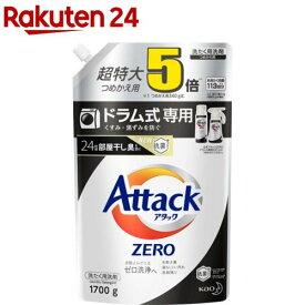 アタックZERO 洗濯洗剤 ドラム式専用 詰め替え 超特大サイズ(1700g)【atkzr】【アタックZERO】