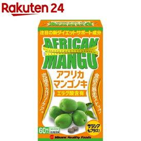 アフリカマンゴノキ(60粒入)