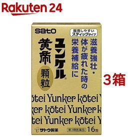 【第3類医薬品】ユンケル黄帝 顆粒(16包*3箱セット)【ユンケル】