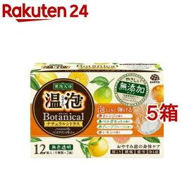 温泡 入浴剤 ボタニカル ナチュラルシトラス(12錠入*5箱セット)【温泡】