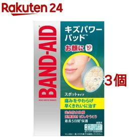 バンドエイド キズパワーパッド スポットタイプ(10枚入*3個セット)【バンドエイド(BAND-AID)】