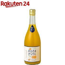 【訳あり】今村農園 おひさまきらりん 完熟生搾り100%ジュース(720ml)
