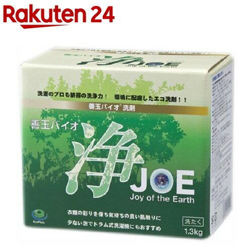 善玉バイオ洗剤 浄 JOE(1.3kg)【イチオシ】