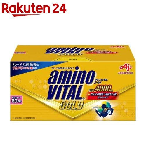 アミノバイタル ゴールド(60本入)【rank_review】【HOF01】【アミノバイタル(AMINO VITAL)】