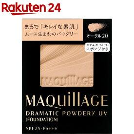 資生堂 マキアージュ ドラマティックパウダリー UV オークル20 レフィル(9.3g)【マキアージュ(MAQUillAGE)】