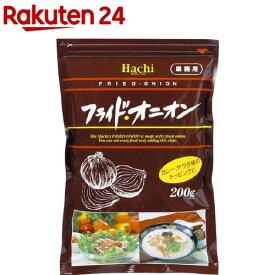 ハチ食品 フライドオニオン 業務用(200g)【Hachi(ハチ)】