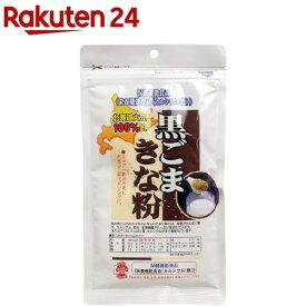 北海道産 黒ごまきな粉(130g)
