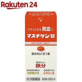 【第2類医薬品】マスチゲン錠(60錠)【KENPO_11】【マスチゲン】