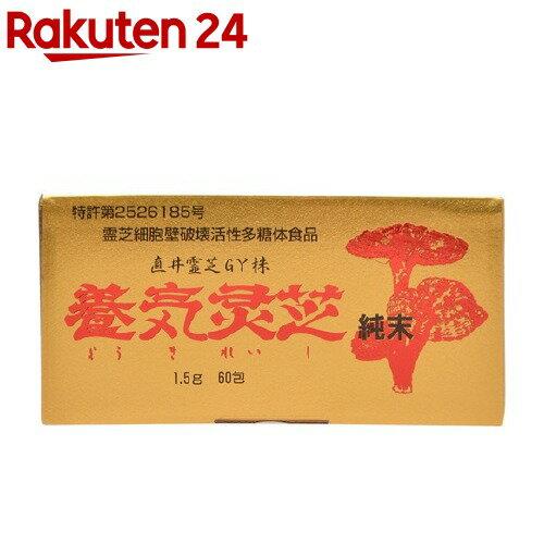 養気霊芝 純末(1.5g*60包)【パワフル健康食品】【送料無料】