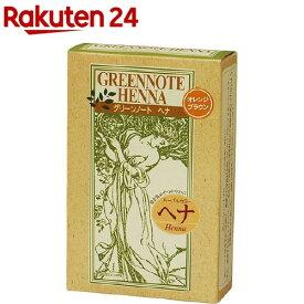 グリーンノート ヘナ ハーバルカラー オレンジブラウン(100g)【3grp-3all】