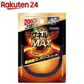ピップ マグネループMAX ブラック 50cm(1本)【ピップ マグネループ】