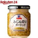 マコーミック みじん切りガーリック(95g)【マコーミック】