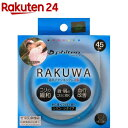 ファイテン ラクワ磁気チタンネックレスS ブルー 45cm(1本入)【zaiko50_8】【ファイテン】