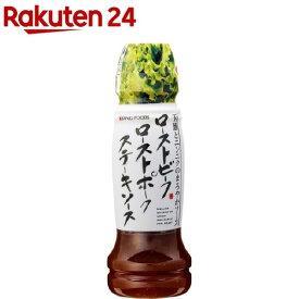 ローストビーフ・ローストポーク・ステーキソース(190g)【万城食品】
