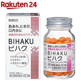 【第3類医薬品】ビハク(80錠入)【ビハク】