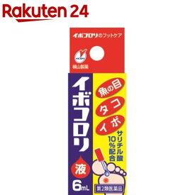 【第2類医薬品】イボコロリ液(6ml)【イボコロリ】