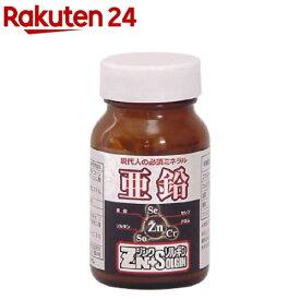 プラセンジンクS 亜鉛(120粒)【リブラボラトリーズ】