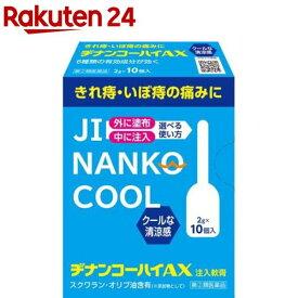 【第(2)類医薬品】ヂナンコーハイAX(2.0g*10コ入)【ヂナンコー】