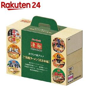 凄麺 ご当地ラーメン 北日本編(6食入)【凄麺】