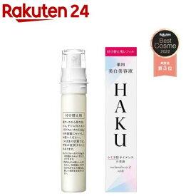 HAKU メラノフォーカスZ 美白美容液 レフィル 薬用 保湿(45g)【HAKU】