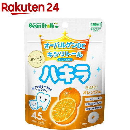 ビーンスターク ハキラ オレンジ味(45g)【イチオシ】【ビーンスターク ハキラ】