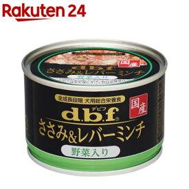 デビフ ささみ&レバーミンチ 野菜入り(150g*12コセット)【デビフ(d.b.f)】[ドッグフード]
