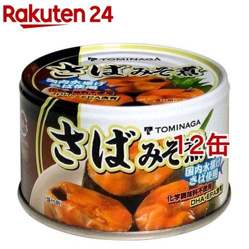 国産さば使用 富永食品 さば味噌煮缶詰(150g12コセット)