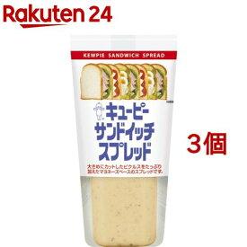 キユーピー サンドイッチスプレッド(145g*3コセット)