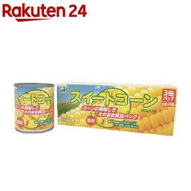 サニーファーム スイートコーン ホールカーネル 無糖(185g*3缶)