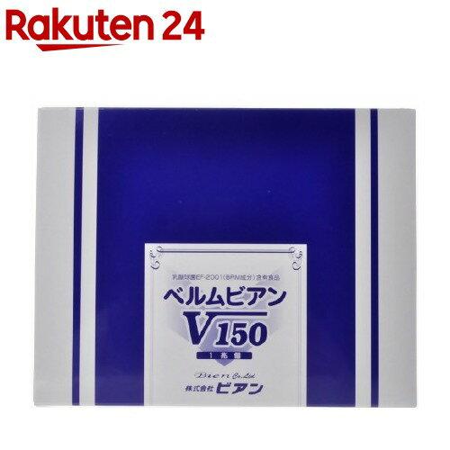 ベルムビアンV150(1.2g*50包)【ベルムビアン】