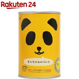 【訳あり】フェイス パンだ缶 パンの缶詰 キャラメルのパンだ(1缶)