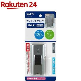 エルパ ワイヤレスチャイム 押ボタン送信器グレー EWS-P31(1コ入)【エルパ(ELPA)】